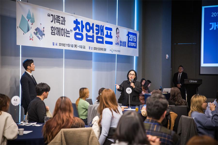 [대학 강연] 경기대학교 창업캠프